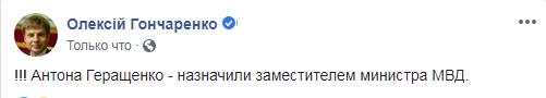 Геращенко призначили заступником глави МВС України