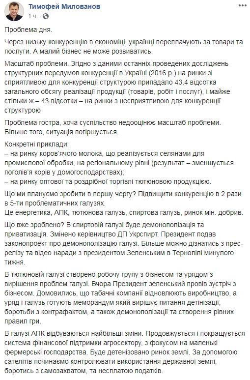 Милованов хочет в два раза повысить конкуренцию на пяти рынках