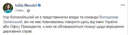 У Зеленского отреагировали на скандальные заявления Коломойского