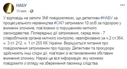 НАБУ задержало 10 сотрудников Киевской таможни