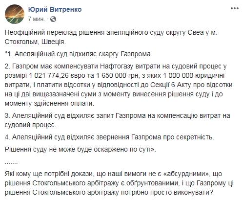 """""""Нафтогаз"""" одержал еще одну победу над """"Газпромом"""""""