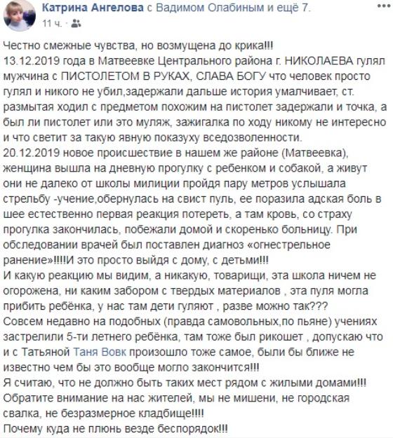 """Учебные стрельбы """"копов"""" закончились ранением женщины: детали ЧП в Николаеве (фото)"""
