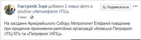 Епифаний объявил об окончательной ликвидации УПЦ КП и УАПЦ