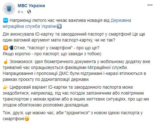"""Українці до весни отримають """"паспорт у смартфоні"""", - МВС"""