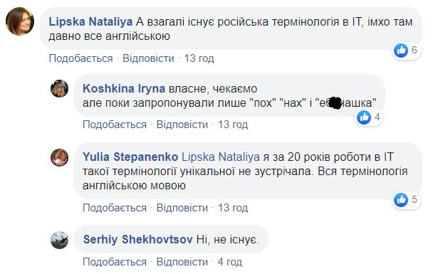 Школа в Киеве угодила в громкий скандал из-за русского языка