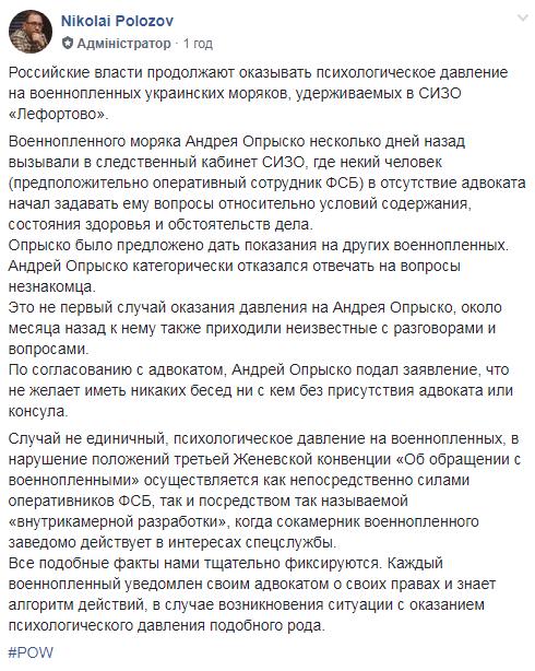 Адвокат рассказал о психологическом давлении на украинских моряков в РФ