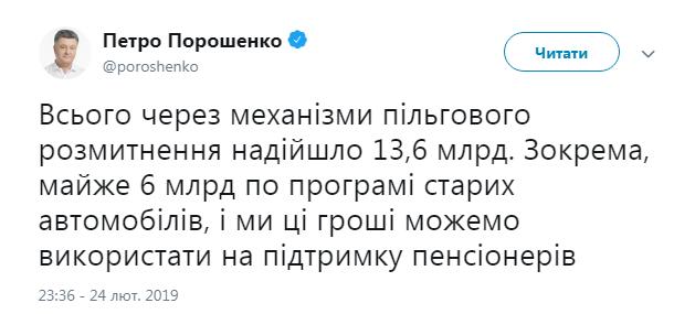 """Порошенко рассказал, сколько бюджет получил от растаможки """"евроблях"""""""