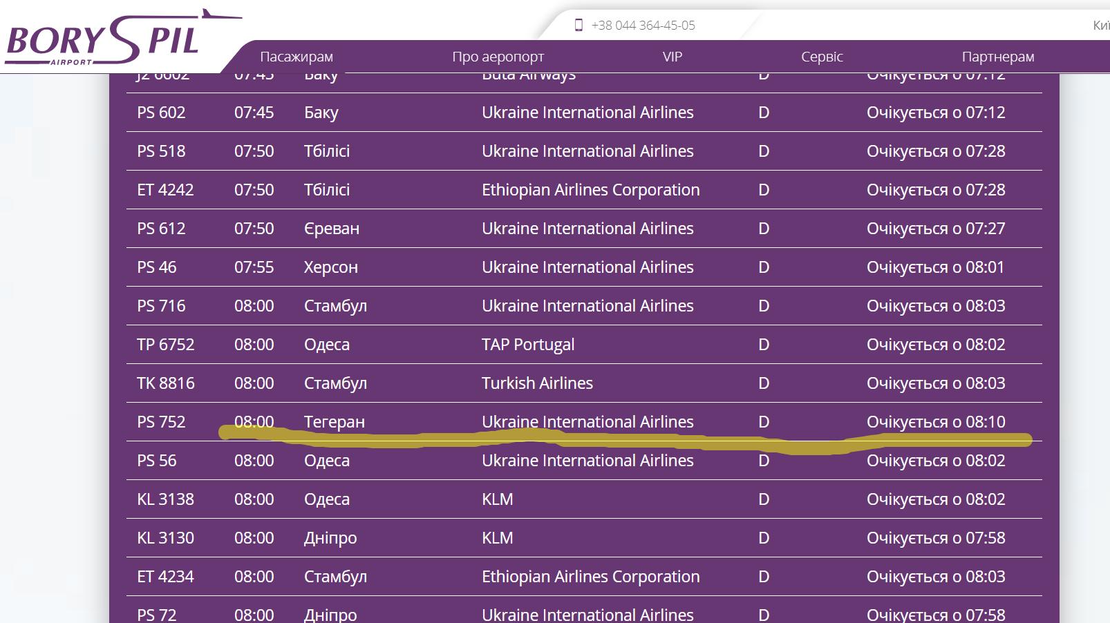 Украинский самолет МАУ разбился в Иране: что известно