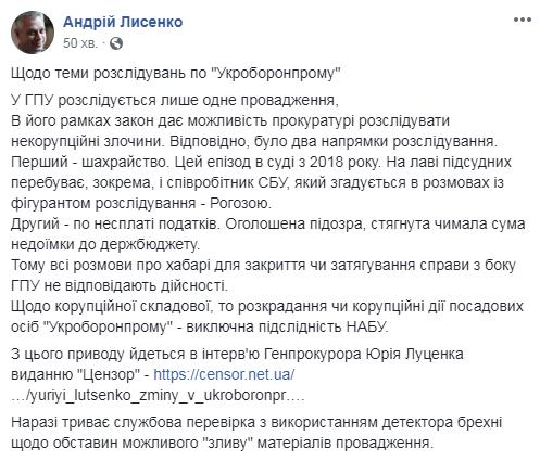 В ГПУ прокомментировали расследование журналистов о коррупции в оборонной сфере