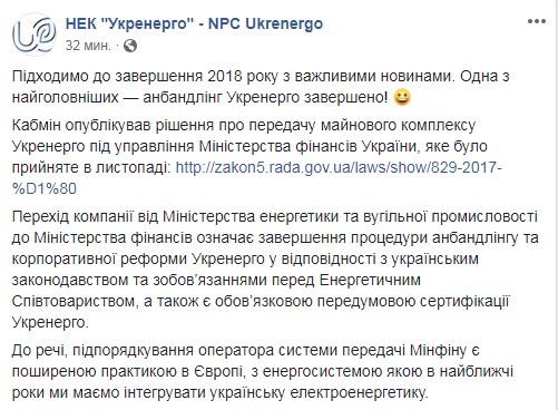 """""""Укрэнерго"""" передали в управление Минфину"""