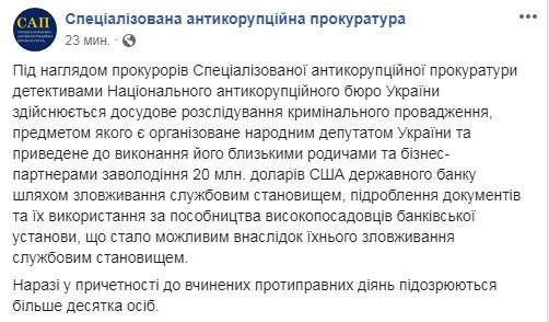 Депутата Рады подозревают в хищении 20 млн долларов госбанка, - САП