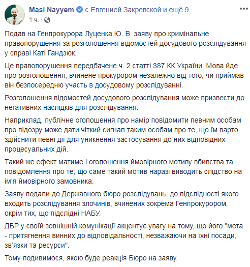 На Луценко подали заявление за разглашение сведений по делу Гандзюк