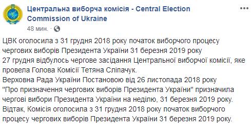 ЦÐ?К утвердила начало избирательной кампании выборов президента Украины