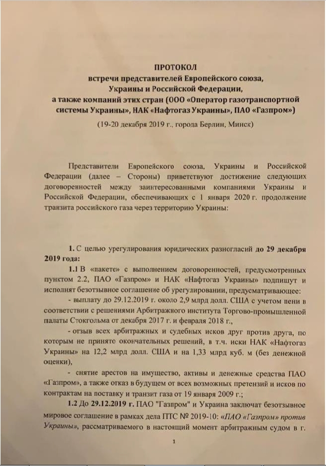 Україна оприлюднила протокол щодо газу з Росією