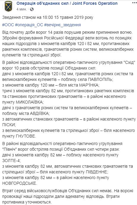 На Донбасі у середу без втрат серед українських військових