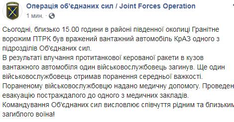 На Донбасі сьогодні загинув український військовий