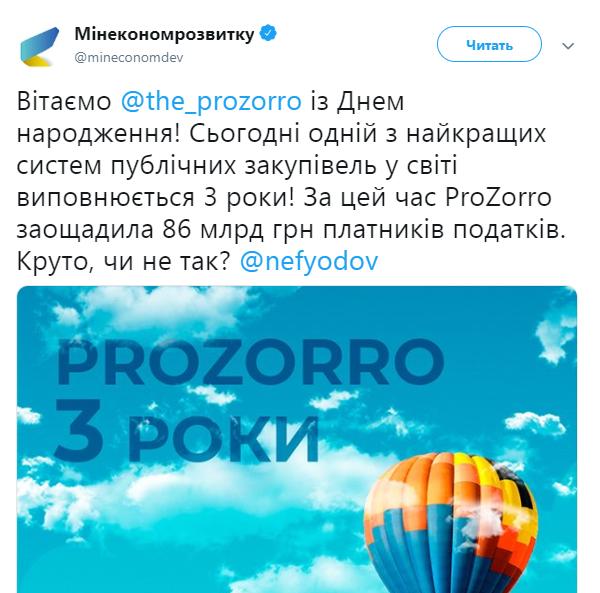 Система Prozorro позволила государству сэкономить почти 90 млрд гривен, - МЭРТ
