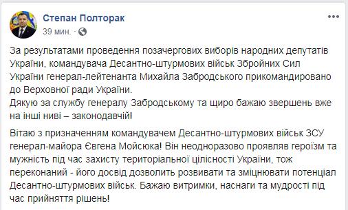 Назначен новый командующий Десантно-штурмовых войск