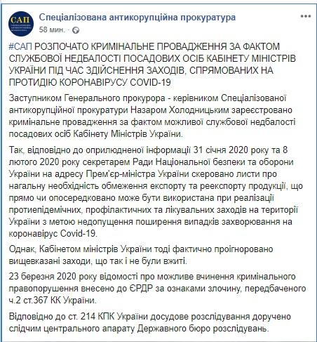 На Кабмин Гончарука завели дело за халатность в борьбе с коронавирусом