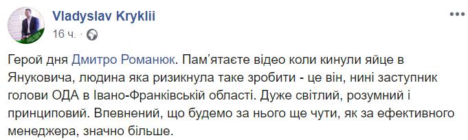 """Бросил яйцо в Януковича: """"стрелок"""" стал высокопоставленным чиновником"""