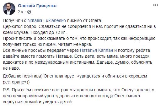 Сенцов в письме рассказал о своем самочувствии