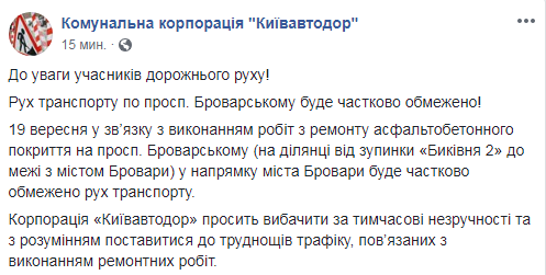 З Києва в бік Броварів завтра буде обмежено рух транспорту