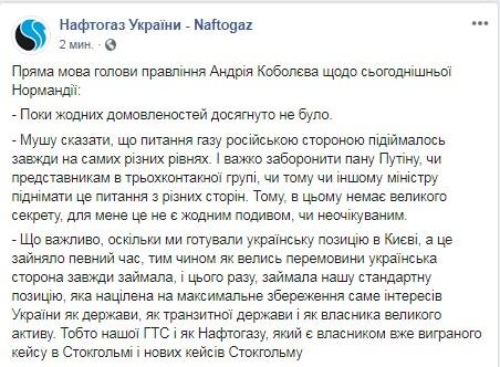 """У """"Нафтогазі"""" розповіли деталі газових переговорів Зеленського і Путіна"""