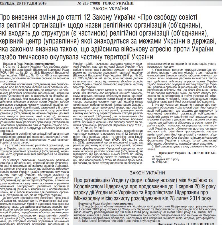 Закон о переименовании УПЦ МП вступил в силу