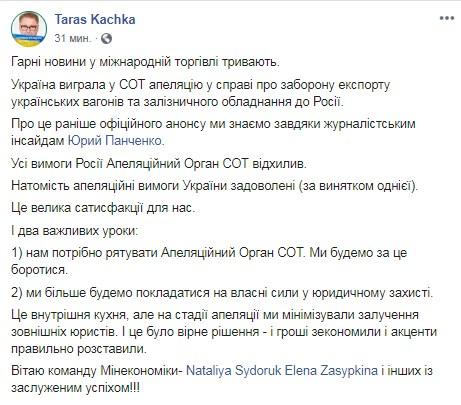 Украина выиграла у России апелляцию в ВТО по поставкам вагонов