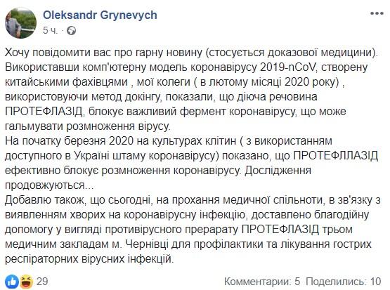 Украинский ученый нашел эффективное лекарство от коронавируса