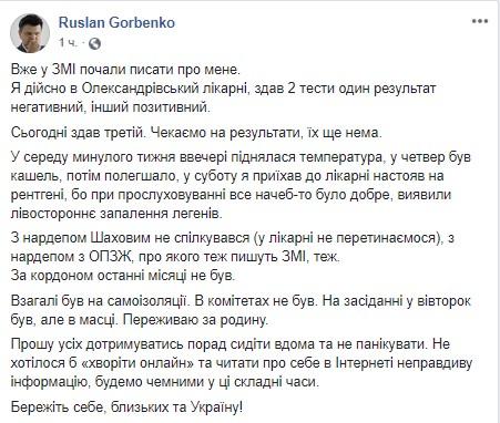 """У нардепа от """"Слуги народа"""" подозрение на коронавирус"""