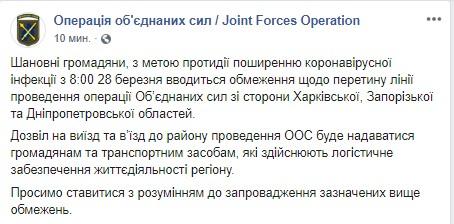 Донецкую и Луганскую области закроют на въезд из других регионов