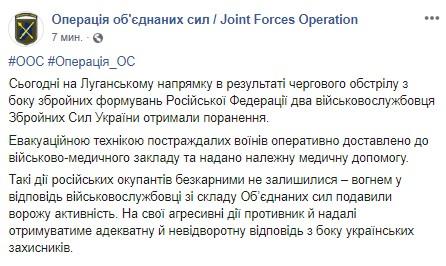 На Донбасі в ході обстрілу поранено ще двох бійців