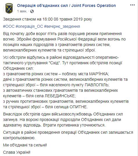 На Донбасі у середу загинув український військовий