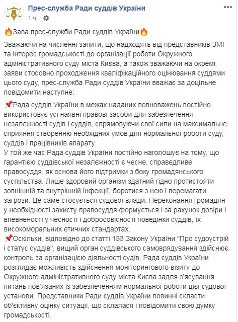 Рада суддів хоче навідатися до Окружного адмінсуду Києва через хворобу 34 суддів