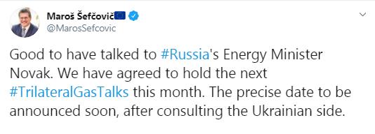 ЕС и Россия договорились о газовых переговорах с Украиной в сентябре