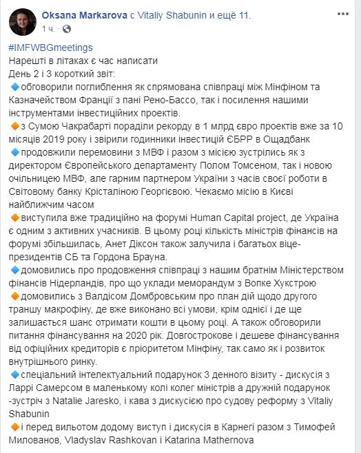 Маркарова: ЄС може виділити другий транш ще цього року