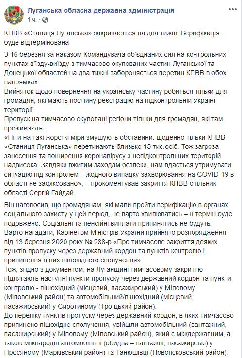 """КПВВ """"Станиця Луганська"""" закривається на два тижні"""
