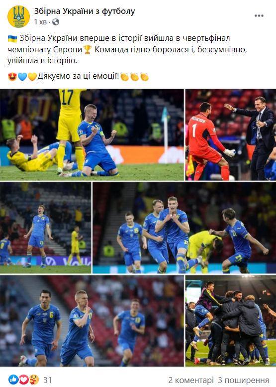 Сборная Украины возвращается домой с Евро 2020: реакция на матч с Англией, видео с фан-зон