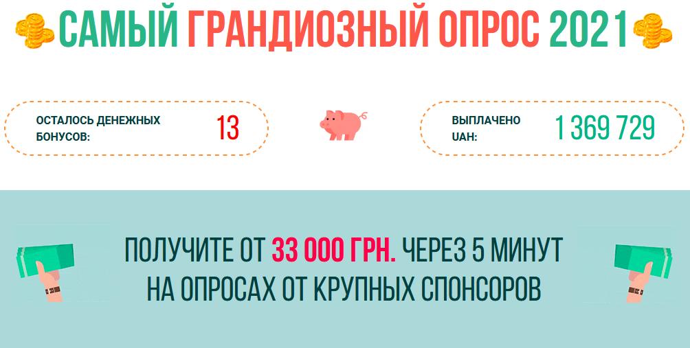 Украинцев разводят на деньги с помощью звезды