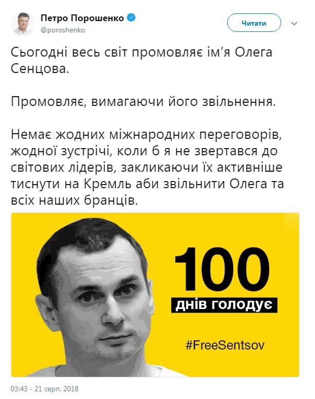 Весь мир требует освобождения Сенцова, - Порошенко
