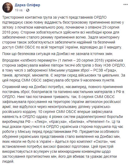 В Минске договорились о перемирии на Донбассе с 29 августа