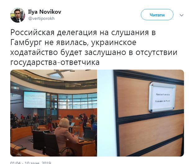 Международный трибунал начал слушания по делу украинских моряков в РФ