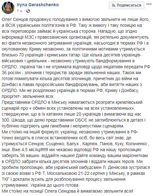 Украина готова помиловать боевиков с Донбасса в обмен на освобождение политзаключенных