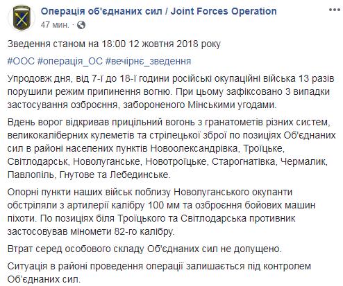 Боевики днем 13 раз обеляли позиции ООС