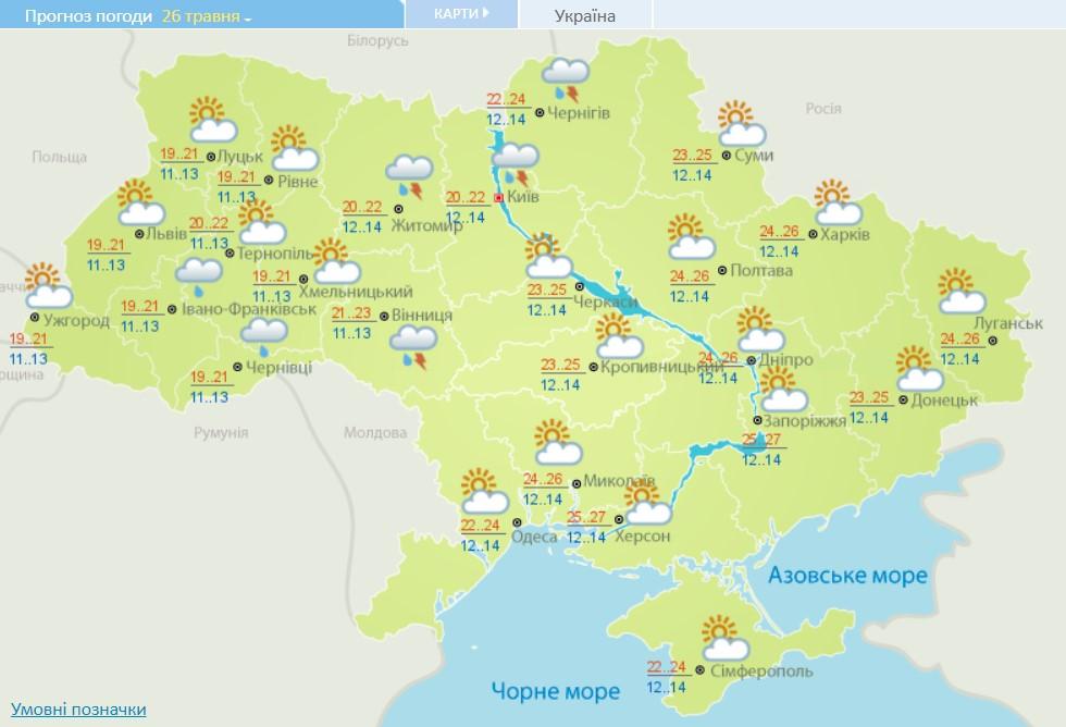 Сьогодні Україну накриють дощі та грози
