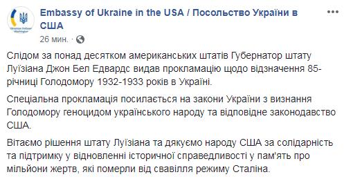 Еще один штат США признал Голодомор геноцидом украинского народа