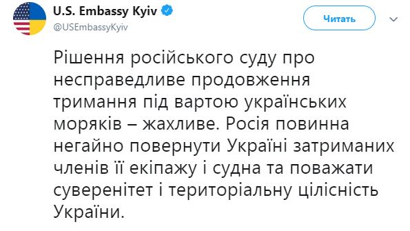 РФ должна немедленно отпустить украинских моряков, - посольство США