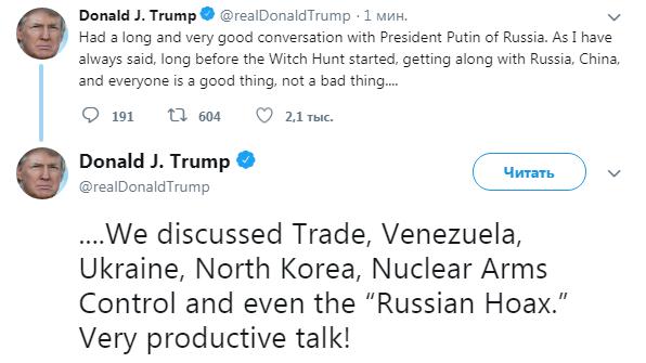 Трамп и Путин обсудили Украину