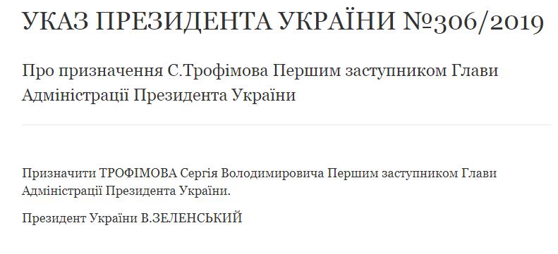 Зеленський призначив першого заступника глави АП